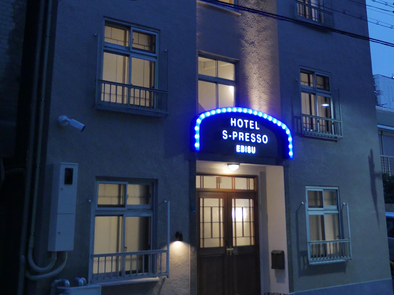 ホテルエスプレッソエビス